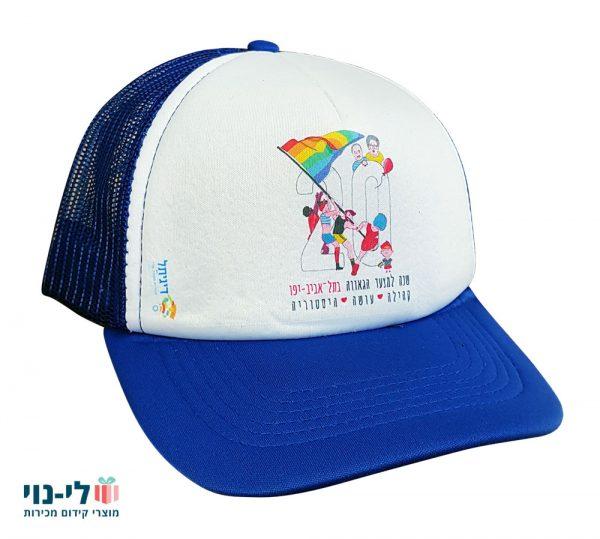 כובע רשת כחול