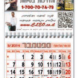 לוח שנה מגנט ספירלה