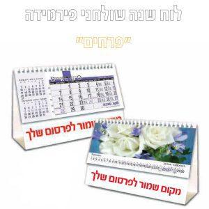 לוח שנה פירמידה פרחים
