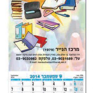 לוח שנה קיר פלקט