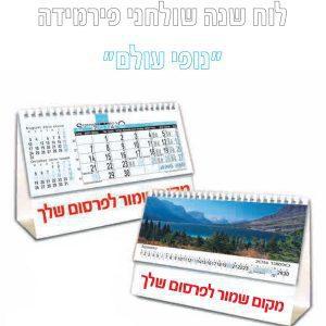לוח שנה שולחני נופי עולם