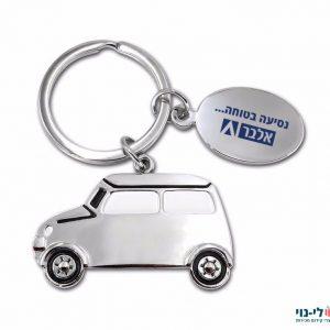 מחזיק מפתחות רכב
