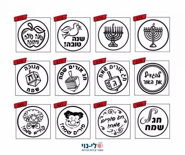 מטבעות לחגים