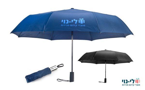 מטרייה מתקפלת