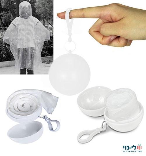 מעיל גשם בכדור