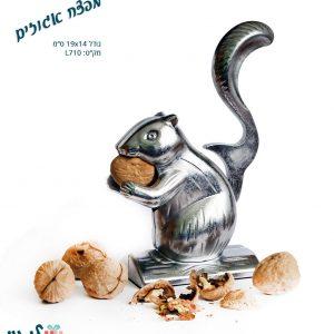 מפצח אגוזים