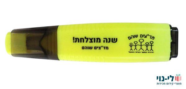 מרקר צהוב זוהר