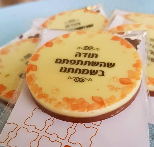 שוקולד עם לוגו