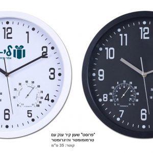 שעון-קיר פרוסט